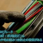 PV-BEH800/PV-BEH900の回転ブラシ(ブレード)