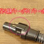 PV-BEH900-スマートホース