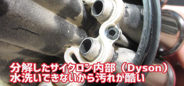 ダイソン サイクロン内部の汚れ