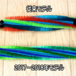 東芝-トルネオVコードレスの従来モデルと新モデルのヘッドの違い