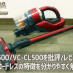 トルネオVコードレス掃除機『VC-CL1500』をレビュー!歴代モデルを使ってきた私が特徴を分かりやすく解説