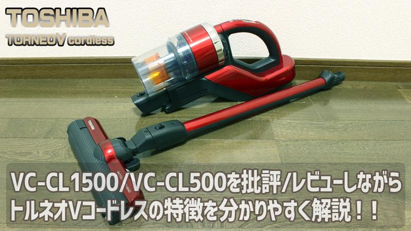 東芝-トルネオVコードレス(VC-CL1500/VC-CL500)口コミレビュー