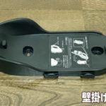 トルネオVコードレス(VC-CL1500/VC-CL500)-壁掛け用ブラケット