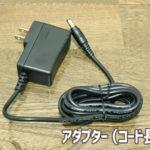 トルネオVコードレス(VC-CL1500/VC-CL500)-コード
