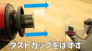 トルネオV(VC-CL1400/VC-CL400)のダストカップセット分解方法