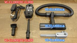 VC-CL1400/VC-CL400(付属品 アタッチメント)