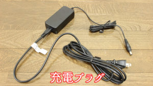 VC-CL1400/VC-CL400の充電プラグ