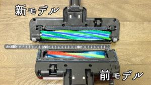 トルネオV[VC-CL1400/VC-CL400]のパワーヘッド(吸込口の幅)