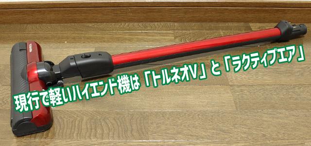 トルネオV(VC-CL1500/VC-CL500)延長管とヘッドの重さ