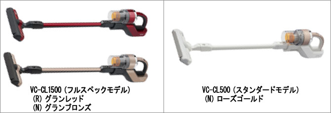 VC-CL1500/VC-CL500の種類(カラー・色)