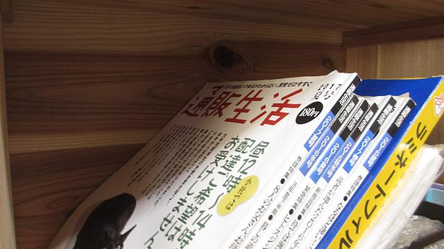 通販生活(カタログハウス雑誌)