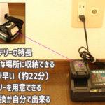 マキタ-コードレスクリーナー(CL108FD)バッテリーと充電器