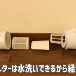 マキタ-コードレスクリーナー(CL108FD)フィルター
