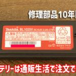 マキタターボ60のバッテリー交換方法