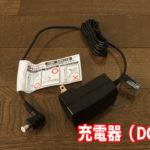 通販生活-マキタのターボ60の充電器