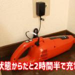 通販生活-マキタのターボ60の充電方法