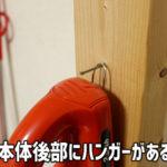 マキタのターボ60(収納ハンガー)