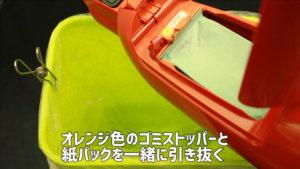 通販生活-マキタのターボ60(ゴミの捨て方)