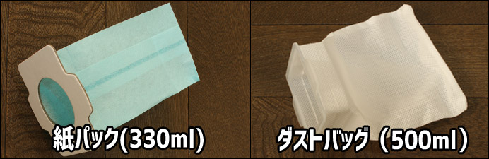 マキタのターボ60(紙パック&ダストバッグのゴミ捨て方法)