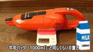 マキタのターボ・60の重さ(本体重量)