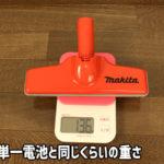 マキタのターボ・60の重さ(ヘッドの重量)