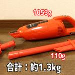 マキタのターボ・60の重さ(全体重量)