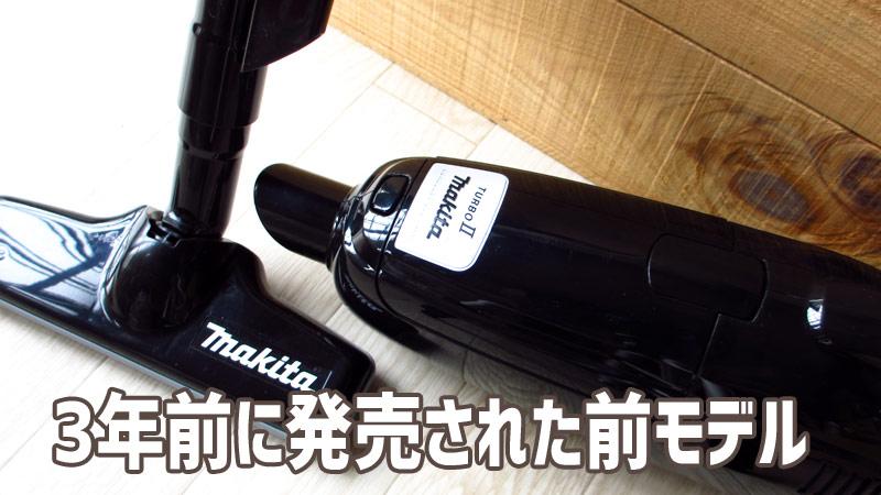 マキタのターボ2(CL103DX)