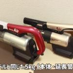 EC-A1Rの重量