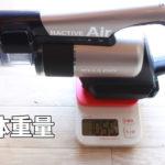 EC-AR2S,EC-AR2SXの本体重量