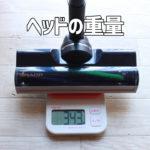 EC-AR2S,EC-AR2SXのヘッドの重量
