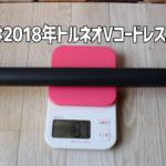 VC-CL1500の延長管重量
