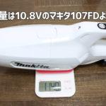 マキタCL107FDの重量
