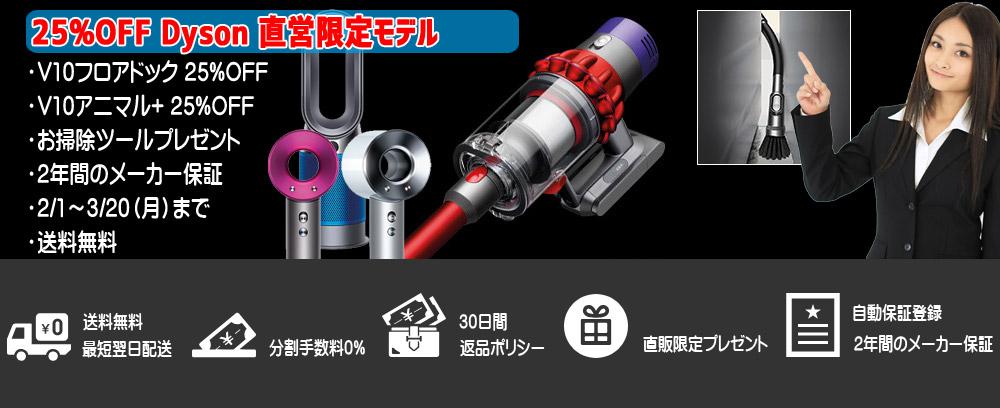 ダイソン コードレス掃除機 セール情報(最安値)