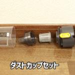 EC-AR2S/EC-AR2SX(ダストカップセット)