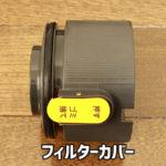 EC-AR2S/EC-AR2SX(フィルターカバー)