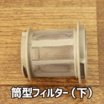 EC-AR2S/EC-AR2SX(筒型フィルター下)