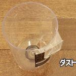EC-AR2S/EC-AR2SX(ダストカップ)