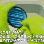 RACTIVE Air EC-AR2S/EC-AR2SX(フィルターのお手入れ方法)