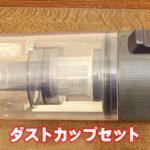 RACTIVE Air(EC-AR2S/EC-AR2SX)レビュー