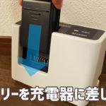 RACTIVE Air(EC-AR2S/EC-AR2SX)の充電方法