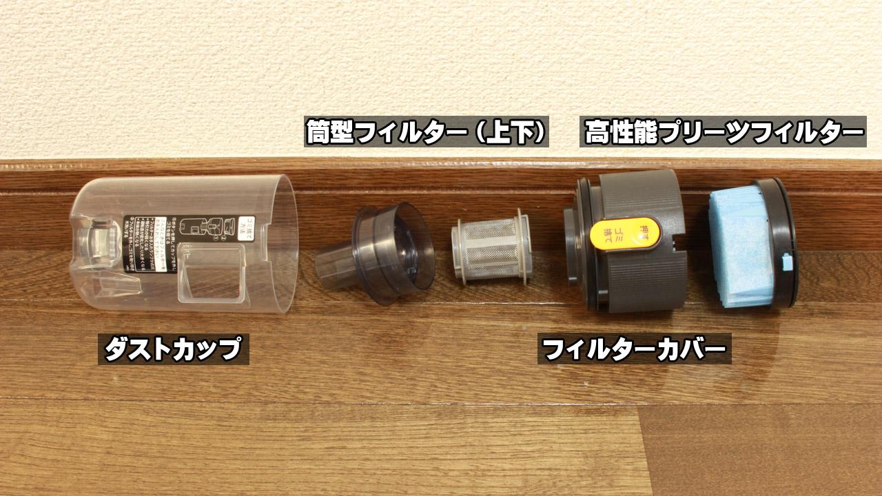 「RACTIVE Air(ラクティブ エア)」<EC-AR2S/EC-AR2SX>フィルター水洗い+ダストカップセット分解方法