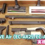 RACTIVE Airの「EC-AR2S/EC-AR2SX」の実機レビュー