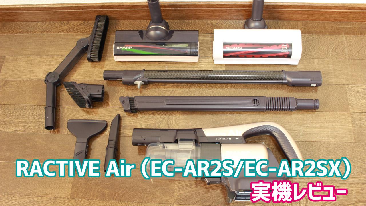 「RACTIVE Air(ラクティブ エア)」<EC-AR2S/EC-AR2SX>の口コミレビュー