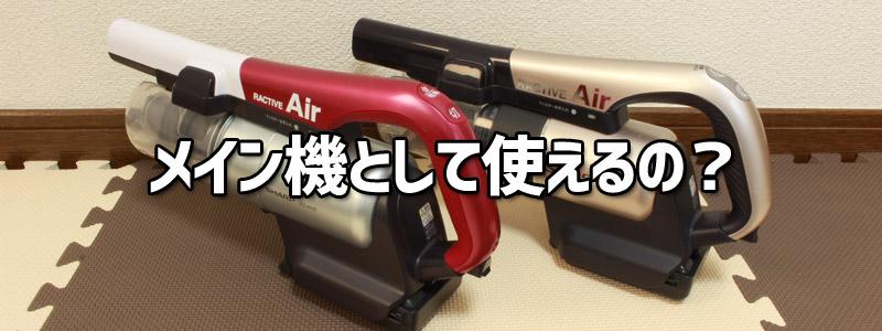 RACTIVE Air(EC-AR2SX)メイン掃除機として使えるの?