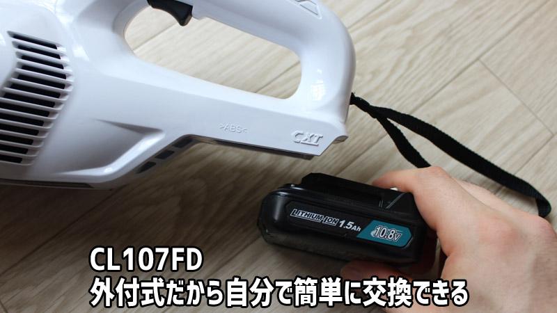 CL107FDのバッテリー交換方法と交換費用