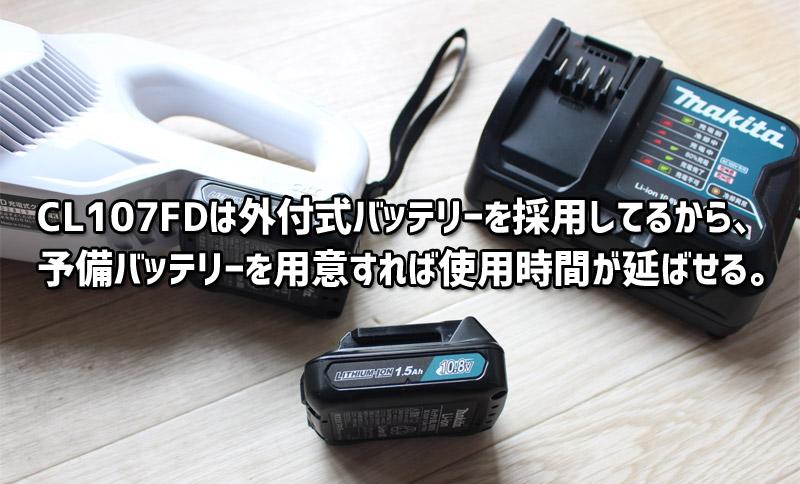 CL107FD 連続使用時間