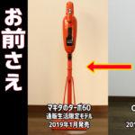 「マキタのターボ60」と「CL107FD」の違いを主婦にも分かりやすく解説