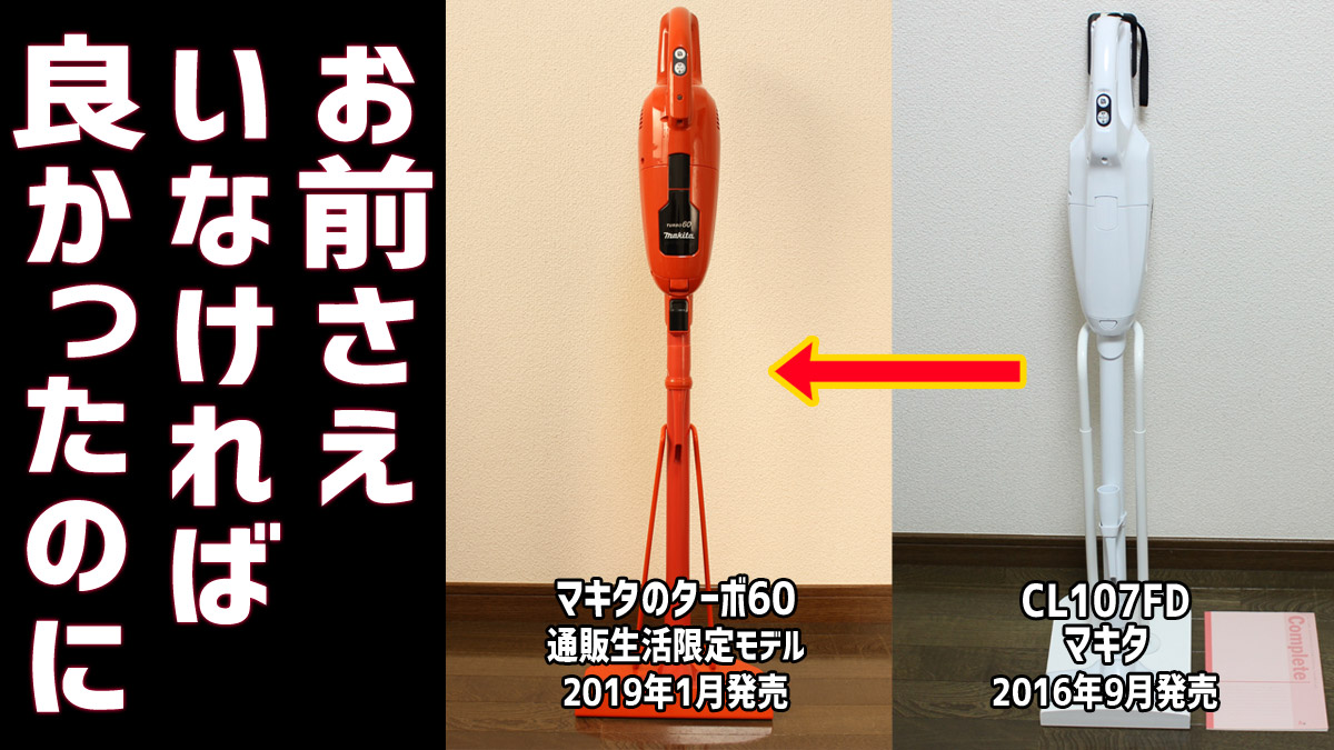 「マキタのターボ60」と「CL107FD」の違い