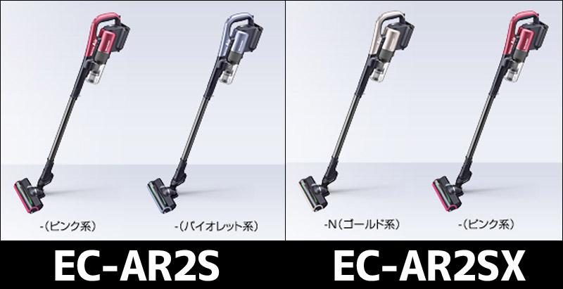 「RACTIVE Air(ラクティブ エア)」<EC-AR2S/EC-AR2SX>のカラー