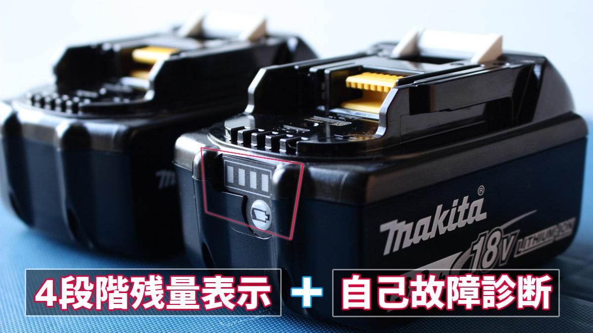 CL280FD/CL281FD/CL282FDのバッテリー(BL1830B-残量表示)